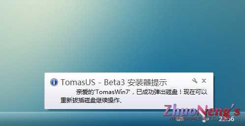 TomasUS(U盘启动制作工具)Beta3提前放出、、有源码哦!
