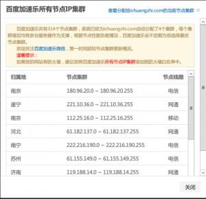 利用 iptables 使网站仅可通过 CDN 访问