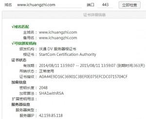 Nginx 下使用 Wosign 免费 SSL 详细教程