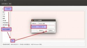 Ubuntu 下使用 Shutter 截图