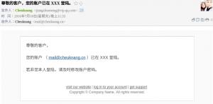 WHMCS 用户登陆自动发送邮件提醒